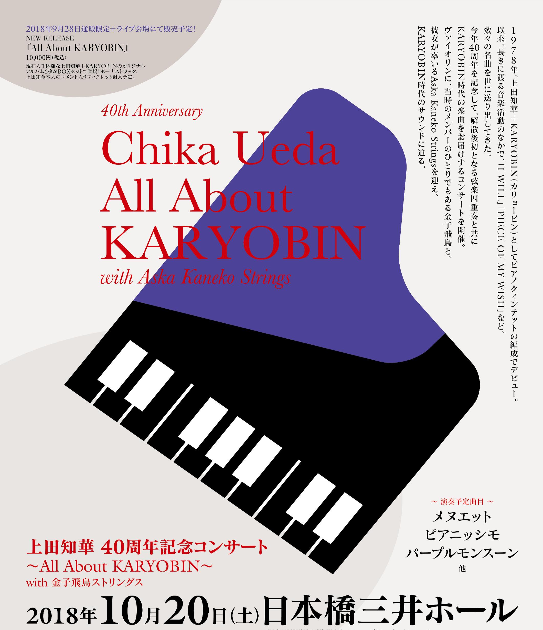 上田知華+KRYOBIN 40周年記念コンサート
