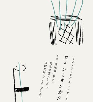 ワインとオンガクvol.5web.jpg