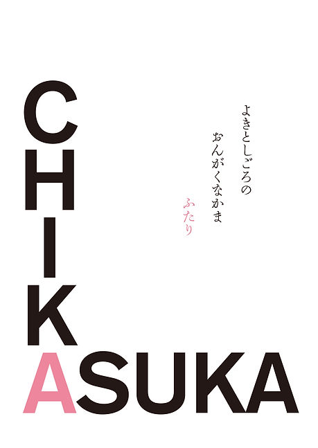 CHIKA ASUKA LIVE