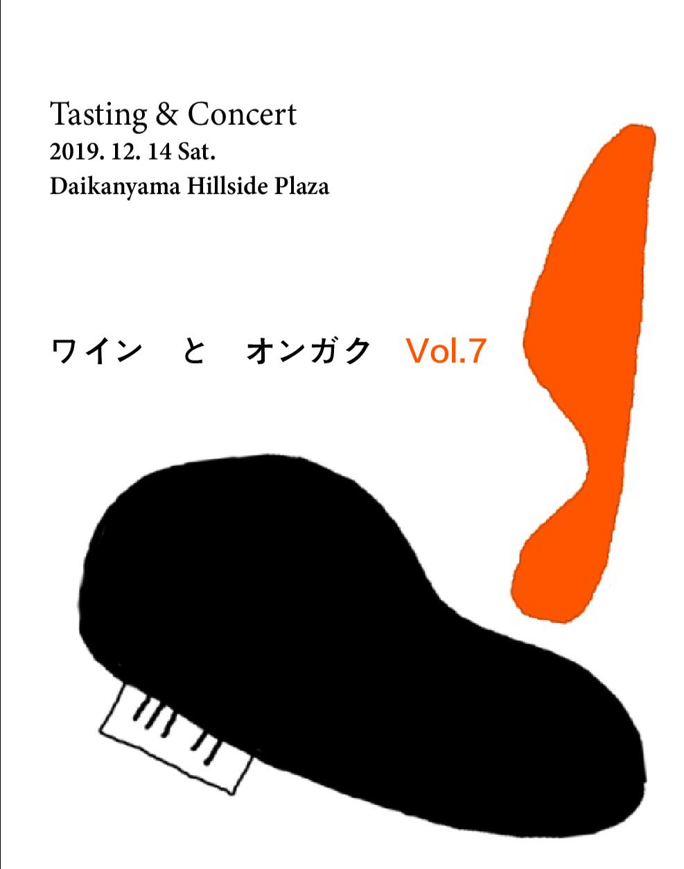 ワインとオンガク vol.7