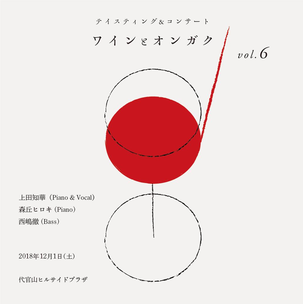 ワインとオンガクvol.6