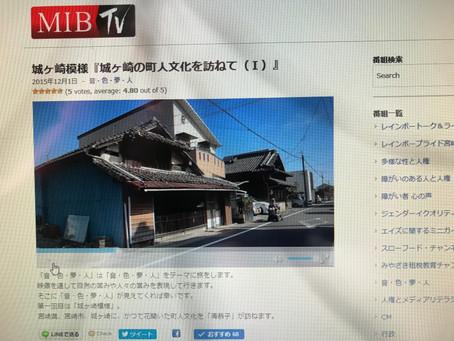 城ケ崎町の映像(2015年)