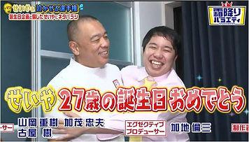 せいやさん誕生日.jpg
