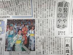 『大分七夕まつり』大分合同新聞