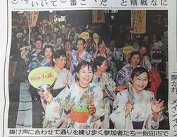 【長野 飯田まつり】飯田りんごん踊り