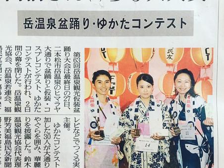 新聞に掲載✨岳温泉浴衣コンテスト入賞!