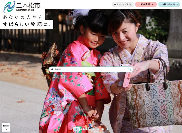 福島県二本松市公式サイトに掲載されました。