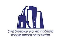 """לוגו מינהל קהילתי ע""""ש שאלתיאל (ע""""ר) תלפחות מזרח וארנונה הצעירה"""