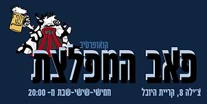 לוגו פאב המפלצת