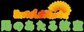 陽のあたる教室ロゴ.png