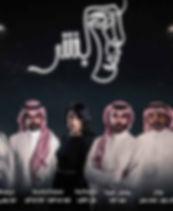 Bashar Season 2 Poster.jpg