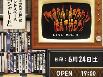 「てっちゃん・よっちゃん伝えて行こう!VOL2」LIVE詳細