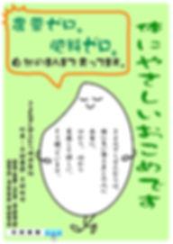 米チラシ1612.jpg