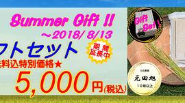 ☆ギフトセット☆好評につき期間延長!