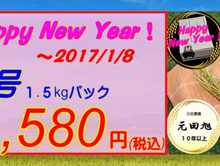 元田農園から新年のご挨拶です(^^♪