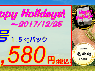 期間限定で元田農園よりハッピーホリデー!