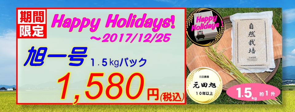 旭一号1.5kgパック1580円