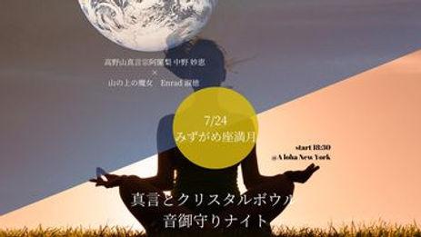 真言とクリスタルボウルFBページ素材.jpg