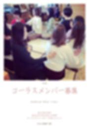 コーラスメンバー募集.jpg