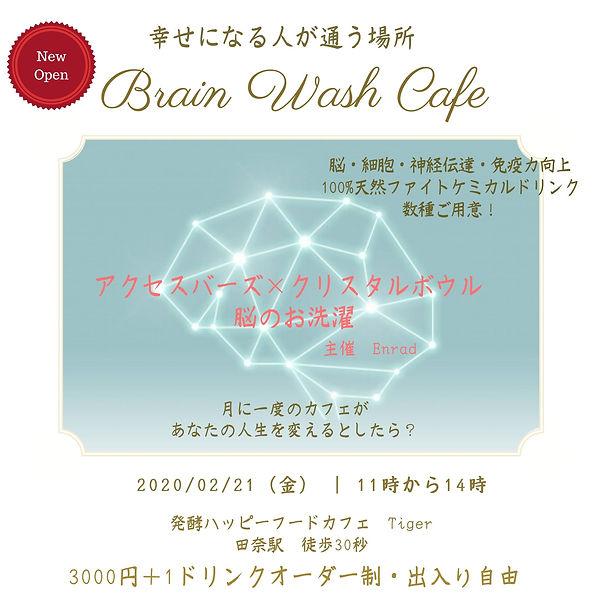 Brain Wash Cafe.jpg