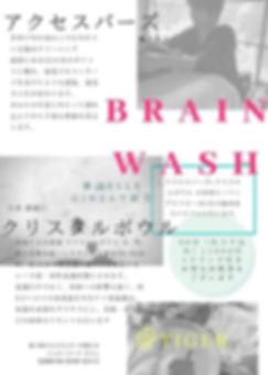 Brain Reset.jpg