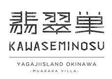 kawaseminosu02.jpg
