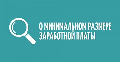 332_dlya-novosti-o-minimalnom-razmere-zp