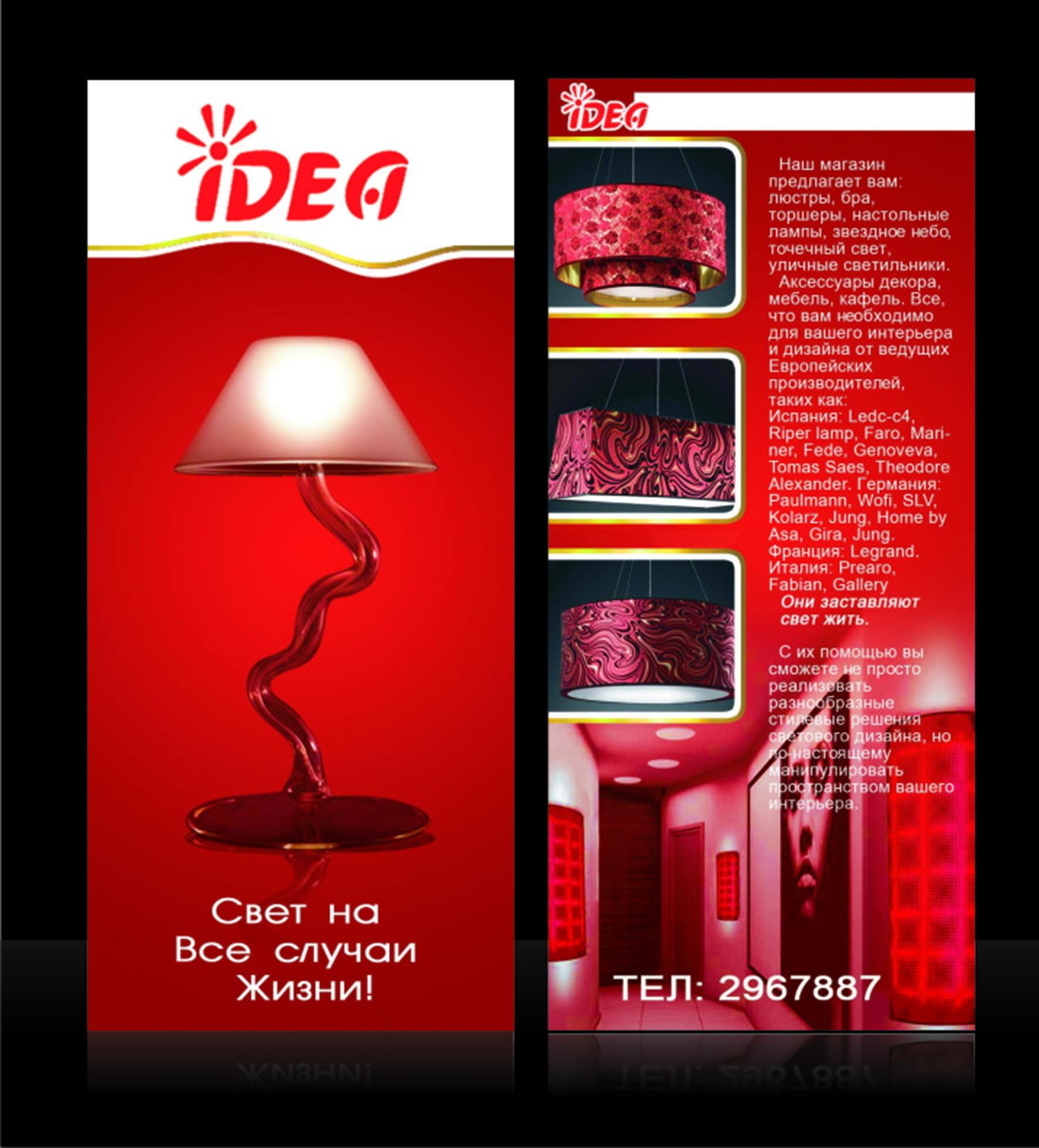флаер для компании IDEA