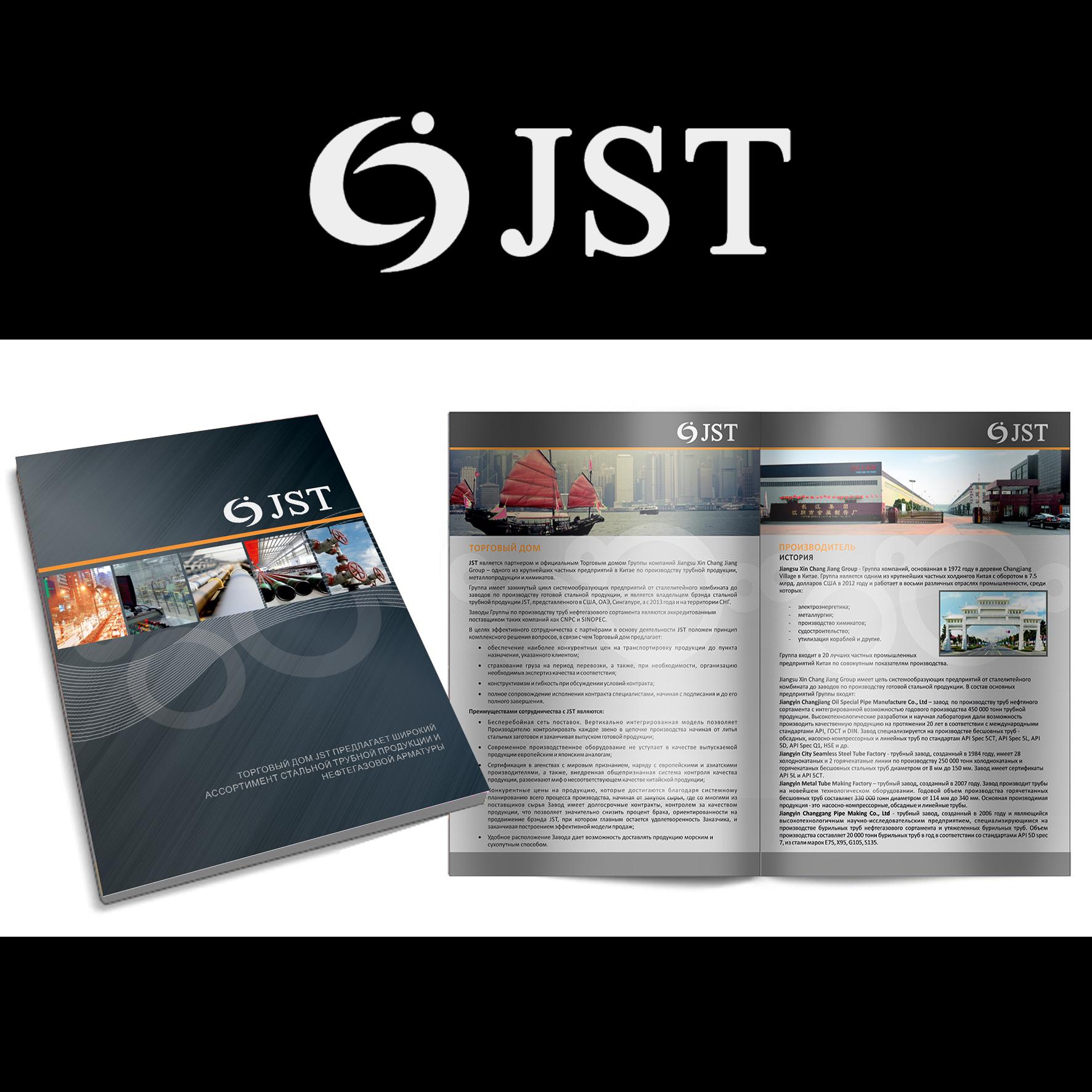 кталог для компании JST