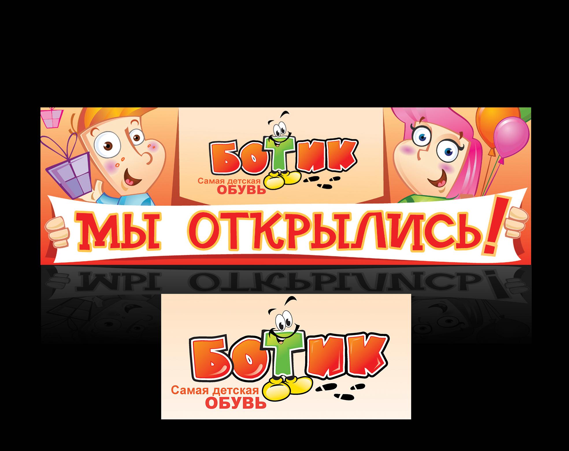 разработка лого для магазина ОБУВИ