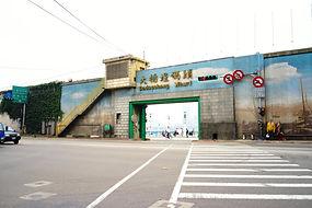 臺北市碼頭