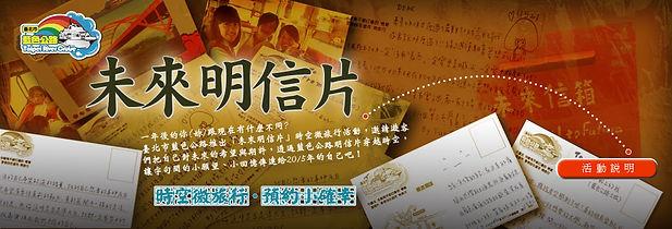 2014年明信片活動
