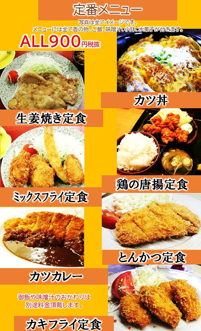 インター食堂_定番メニュー.JPG