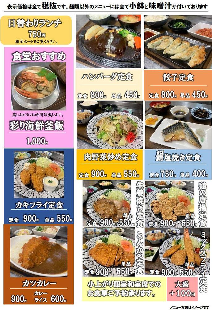 menu_01_2021-02-12.JPG