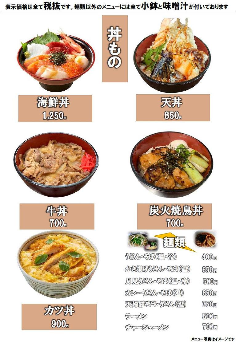 menu_02_2021-02-12.JPG