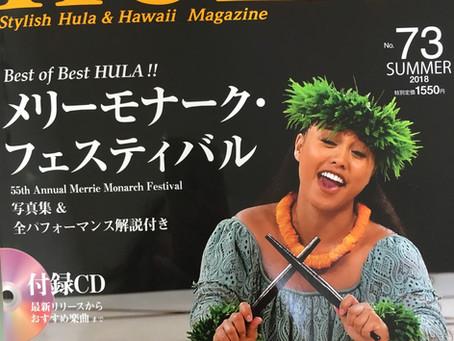 7月12日発売の雑誌フラレア