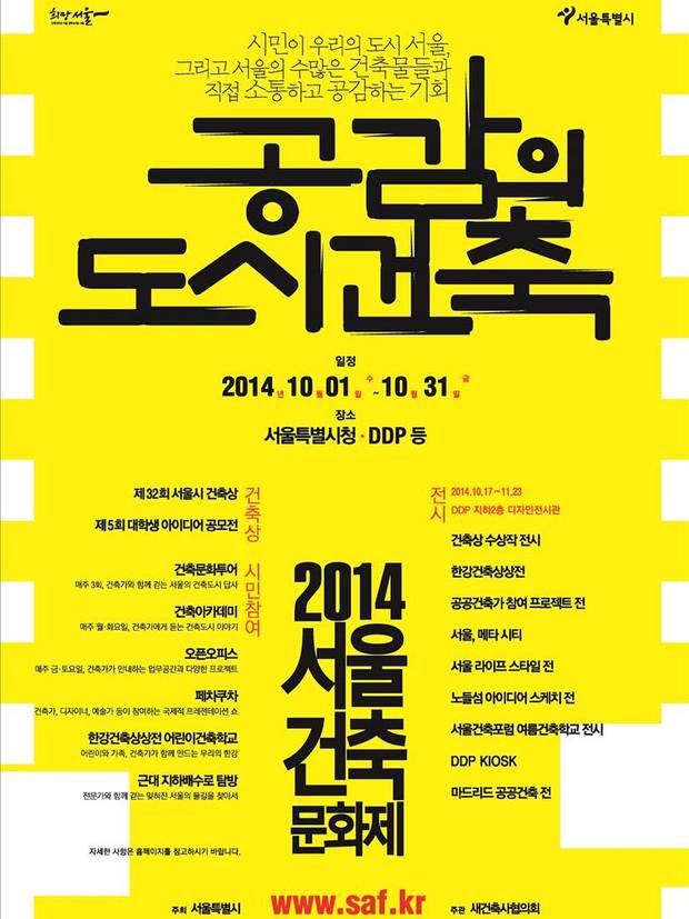 서울건축문화제 2014-2016