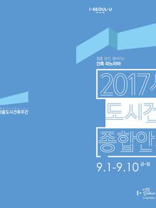 서울도시건축 비엔날레