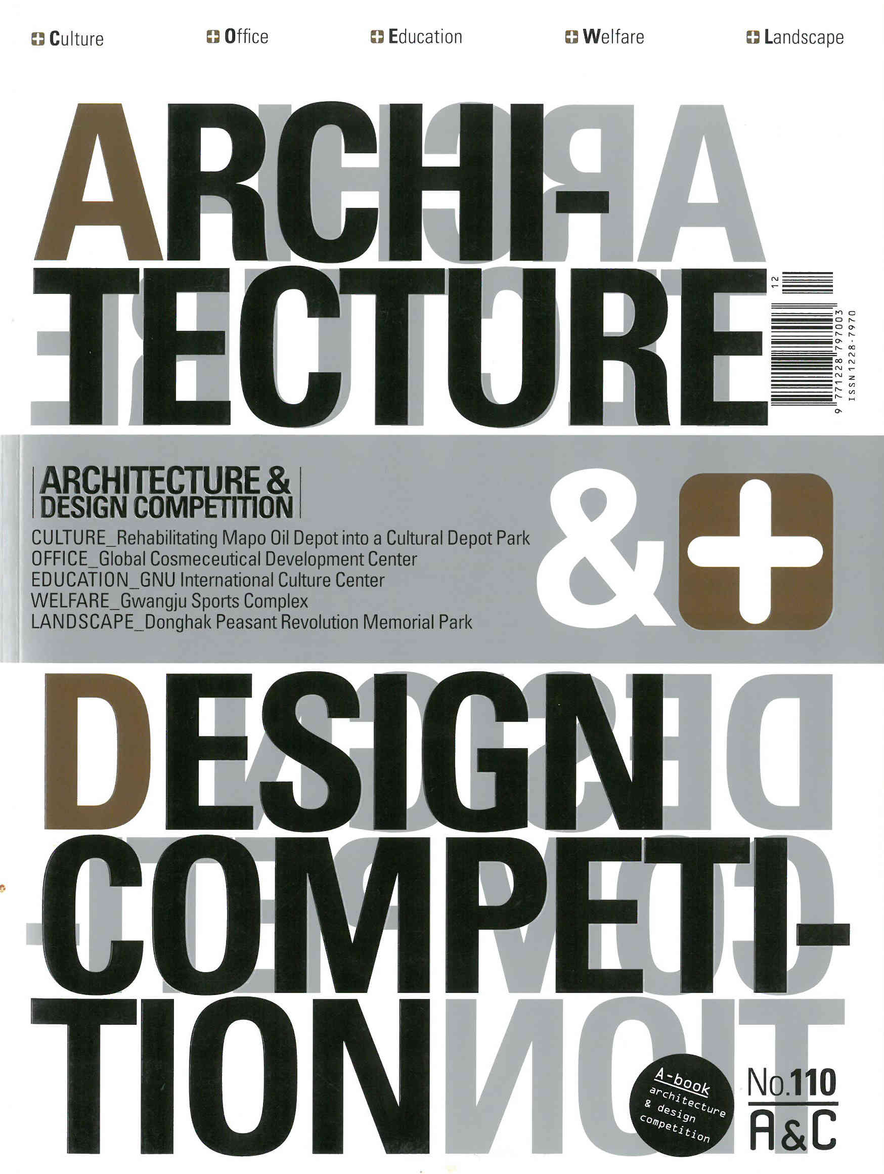 architecture&designcompetition110_마포석유비축