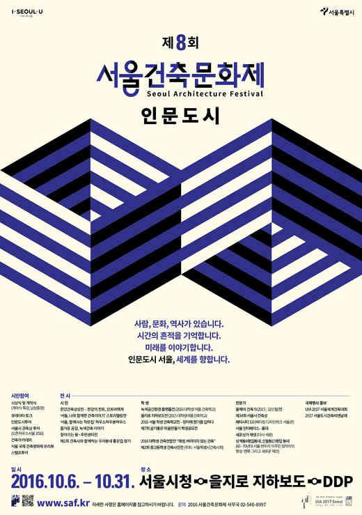 2016 서울건축문화제_찾아가는 동주민센터 신길7동_세운상가국제공모당선안