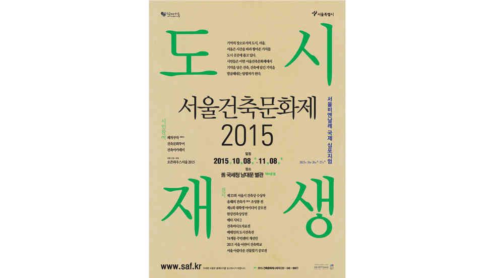 2015 서울건축문화제_찾아가는 동주민센터 쌍문3동.jpg