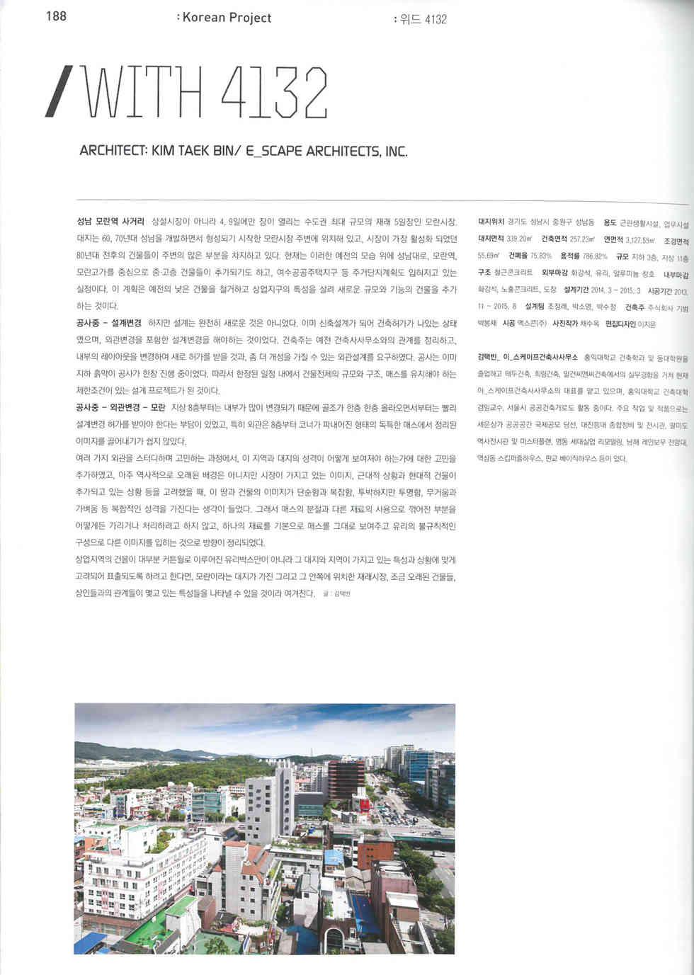 건축문화413_with 4132-2.jpg