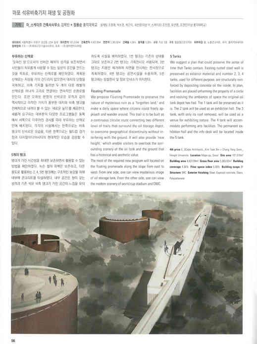 architecture&designcompetition110_마포석유비축