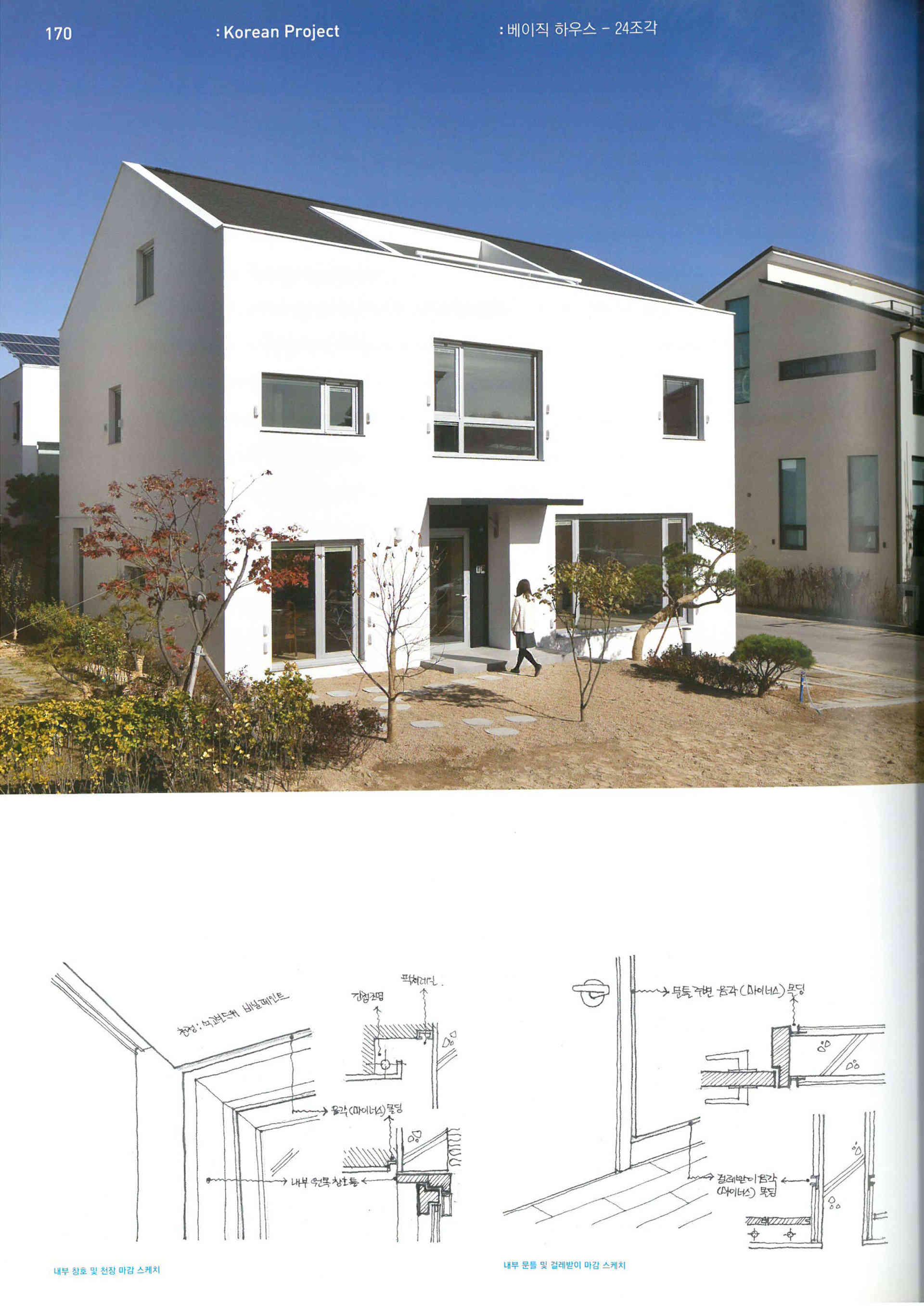 건축문화392_basic house-4.jpg