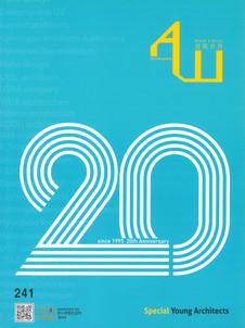건축세계 241