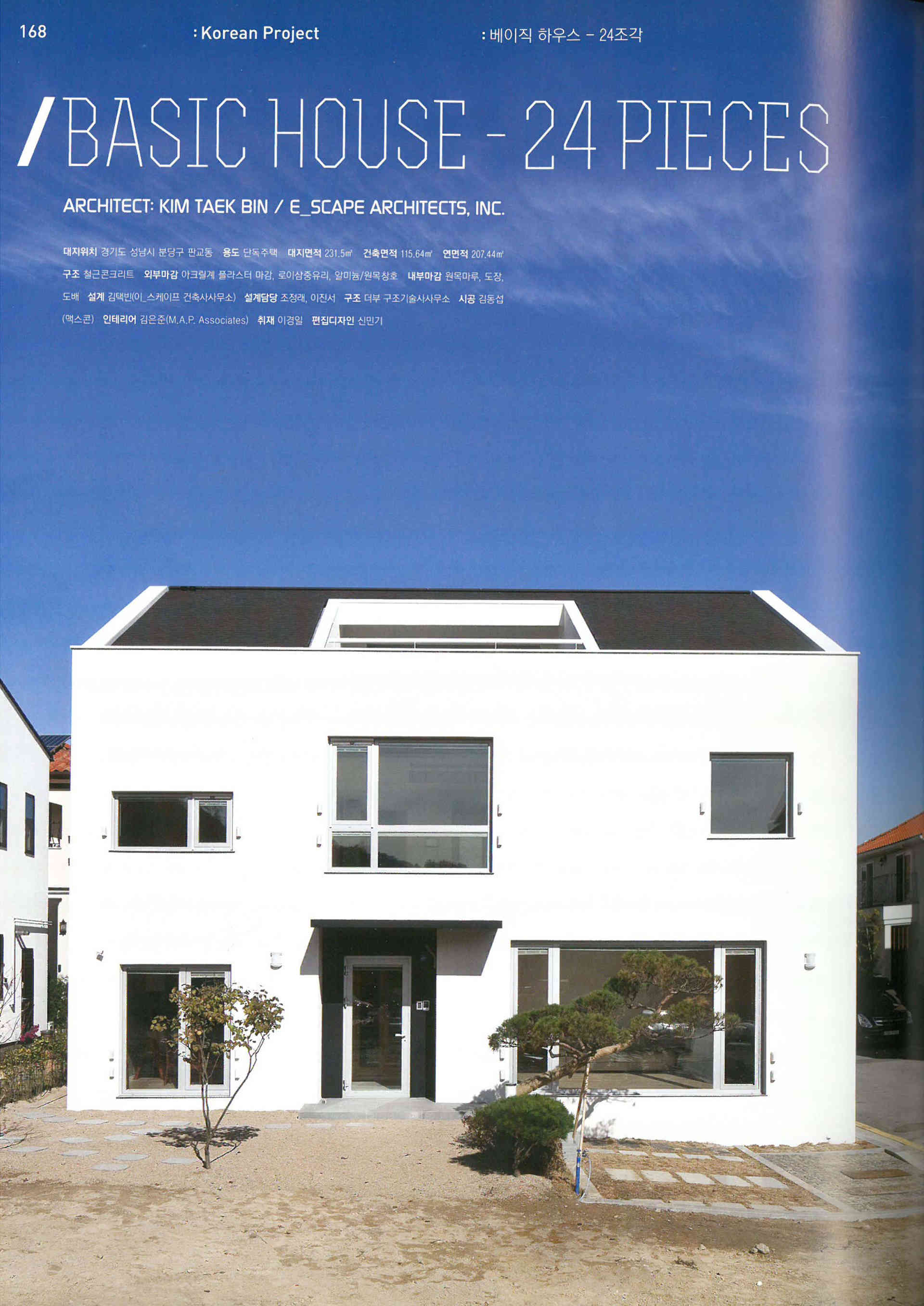 건축문화392_basic house-2.jpg