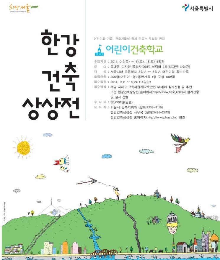 01 한강건축상상전 어린이건축학교.JPG