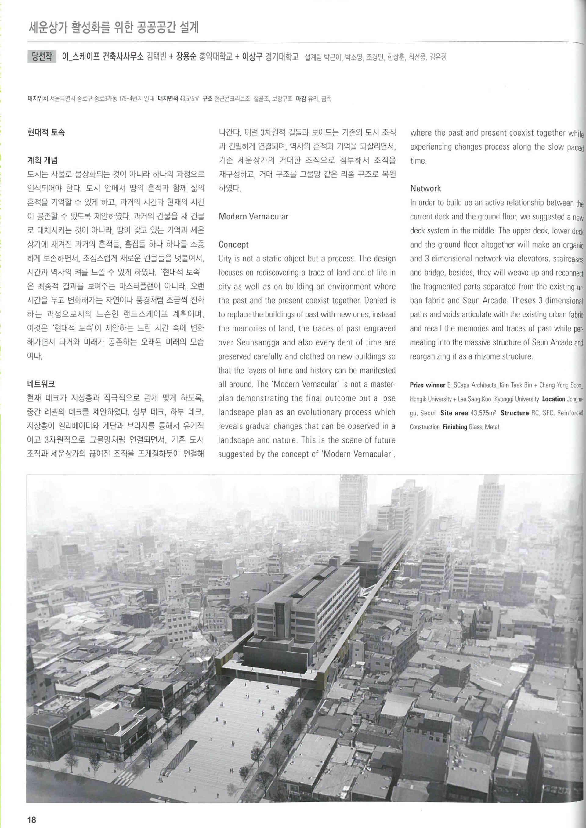 architecture&designcompetition114_세운상가-2