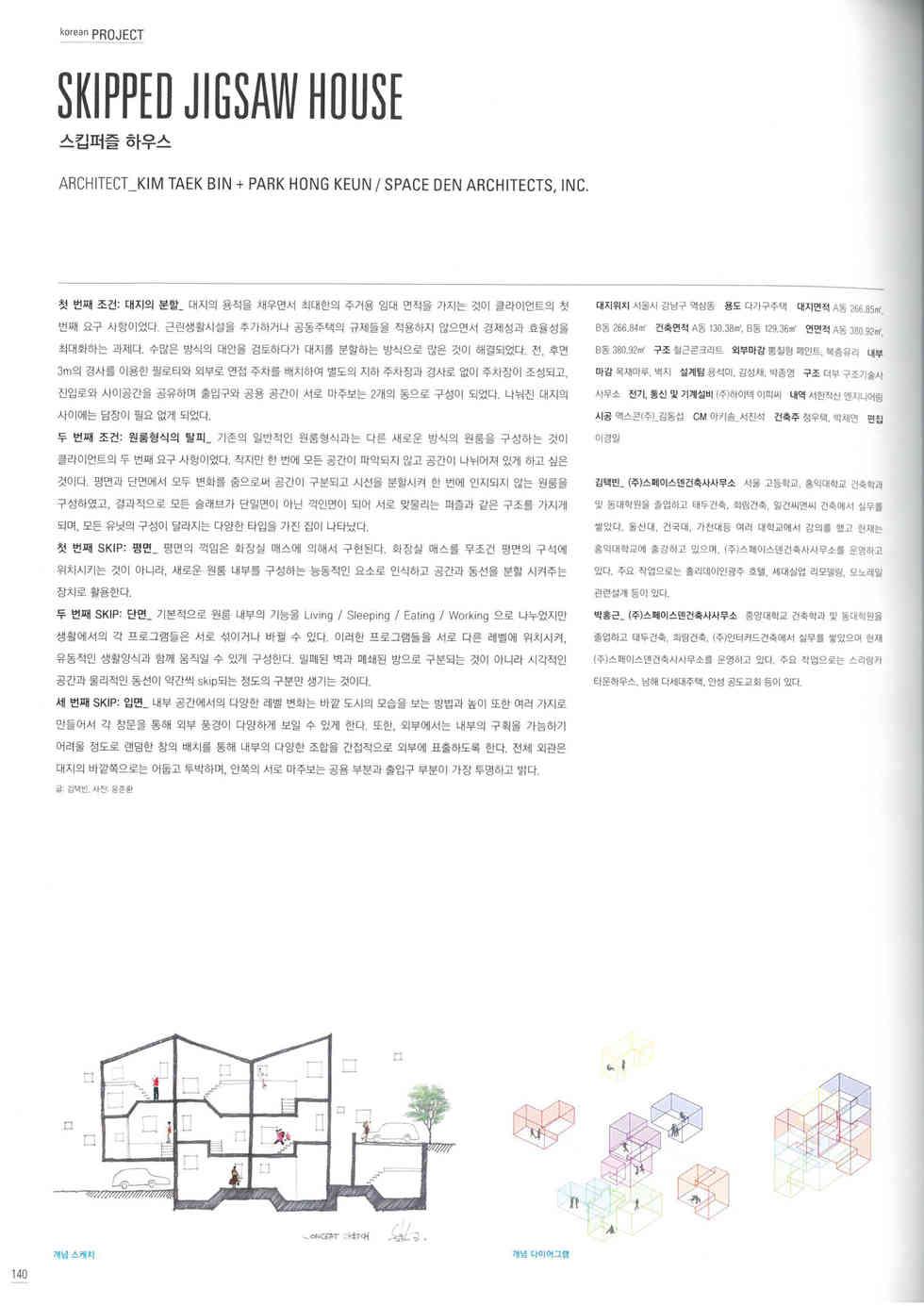 건축문화372_역삼 skip puzzle house-2.jpg