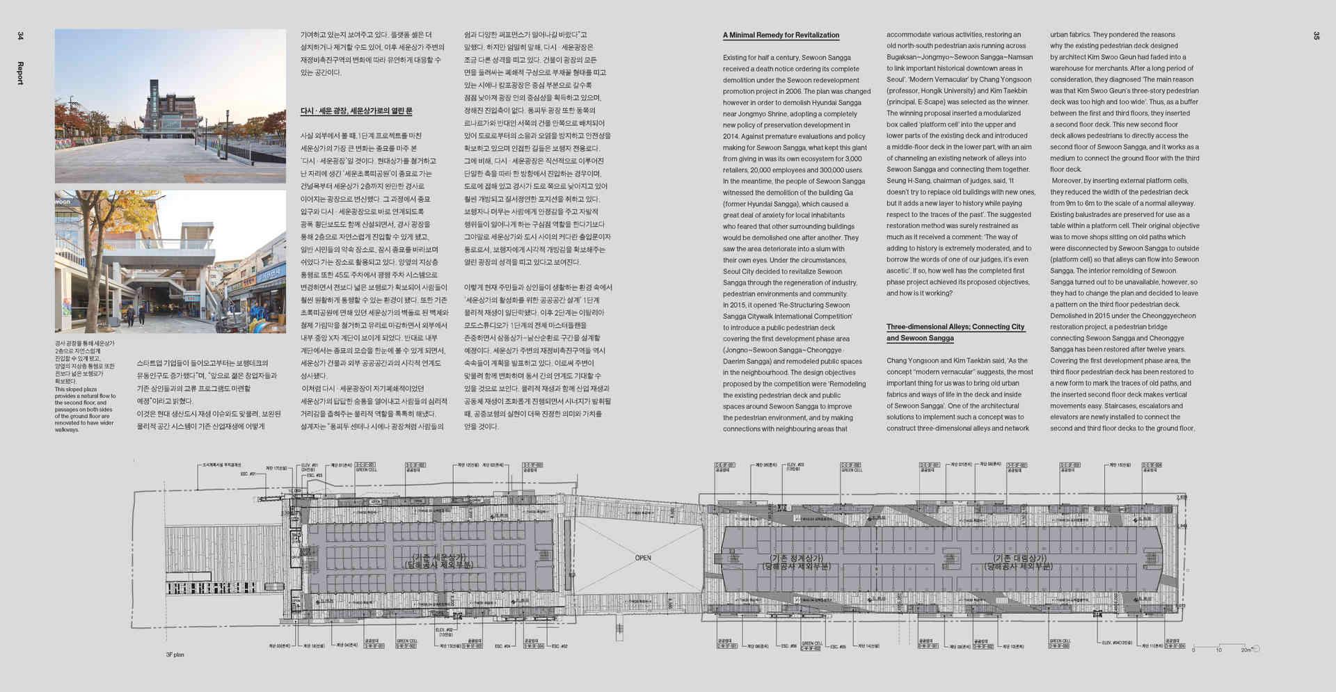 SPACE_1712_RT_세운상가_pdf-6.jpg